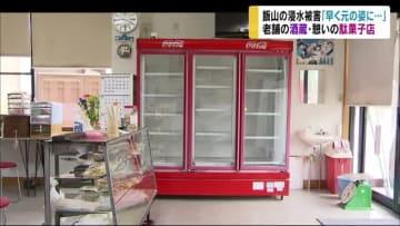 生徒たちの憩いの場「駄菓子店」も浸水被害 「もう一度、みんなが集える場所に」 長野・飯山市