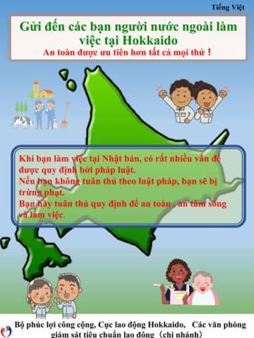安全教育にベトナム語版冊子 基本ルールの理解促す 北海道労働局