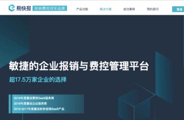 Screenshot of the Ekuaibao website. (Image credit: TechNode)