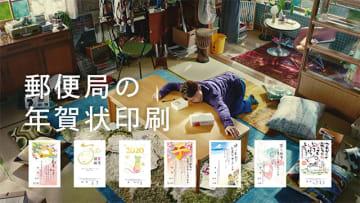 嵐・大野智が年賀状印刷のCMに出演!「令和最初の年賀状はメンバーに送ります」