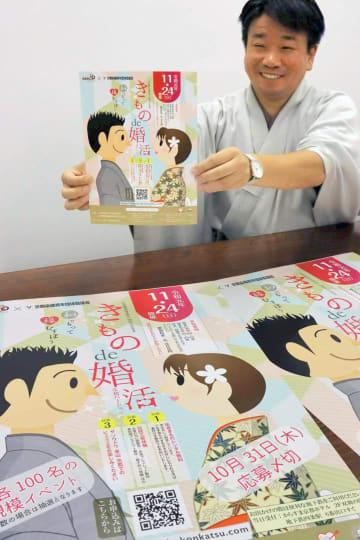 和装姿での婚活パーティをPRする長谷川会長(京都市下京区・京都経済センター)