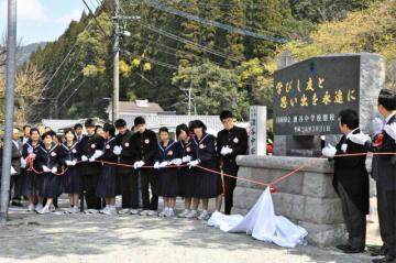 建立された記念碑の除幕をする最後の酒谷中生や関係者ら