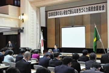 県の犯罪情勢の報告後、本年度の基本推進事項と重点推進事項を確認した、県犯罪のない安全で安心なまちづくり県民会議総会