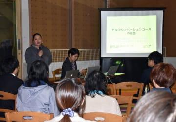 リノベーションスクールで経験した内容や成果について参加者が説明した報告会