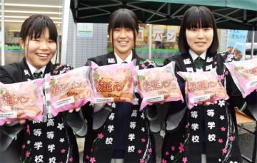 南九州ファミリーマートと共同開発した「桜延パン」をPRする延岡商業高の生徒