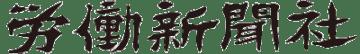 木造建築工事現場 76%の事業場で安衛法違反発覚 秋田労働局・30年10月集中監督結果