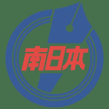 南日本新聞